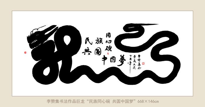 神笔画出 复兴龙 腾飞华夏传九州