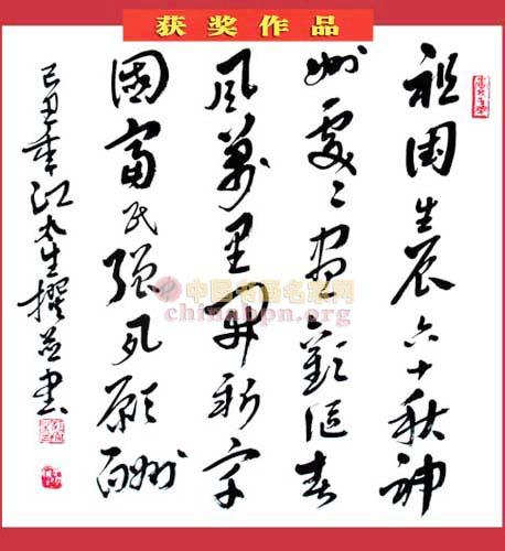 庆祝中华人民共和国成立六十周年中国书画名家作品展获奖 入选 经典