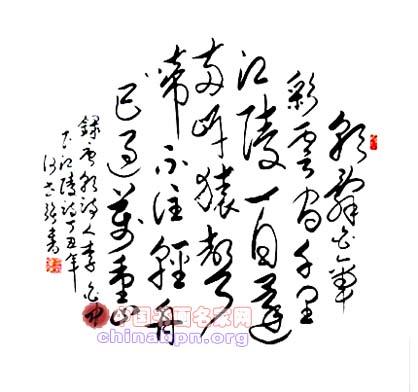 """【散文】 独创""""飞白""""体 自成新一家 (原创)  - 博雅.wolaxiao - 博雅.wolaxiao的博客"""