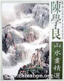 陈学良山水画精选-中国书画名家网图片